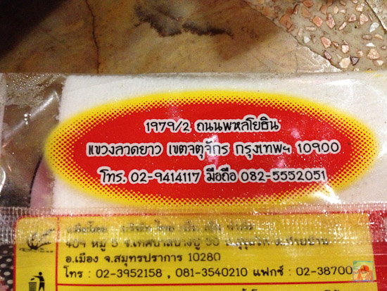 Address and Phone Number of 888 in Thai...