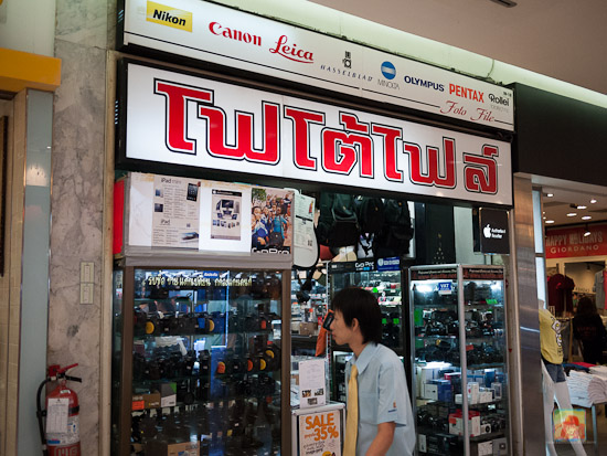 A camera shop at MBK with decent prices...