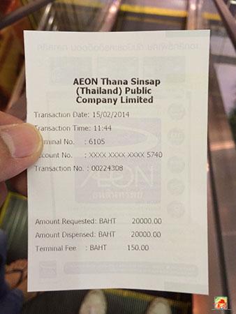 Aeon ATM Receipt