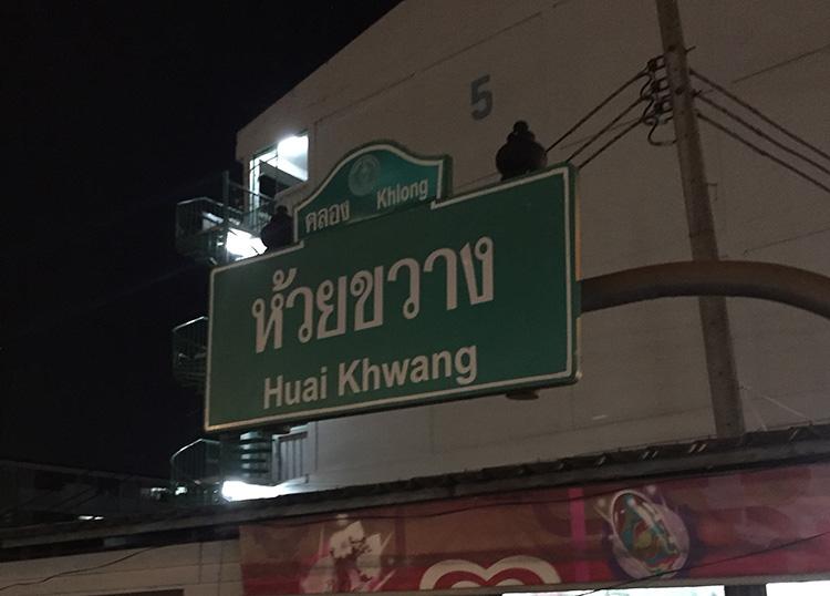 Find Cheap Tasty Food in Huai Kwang Bangkok