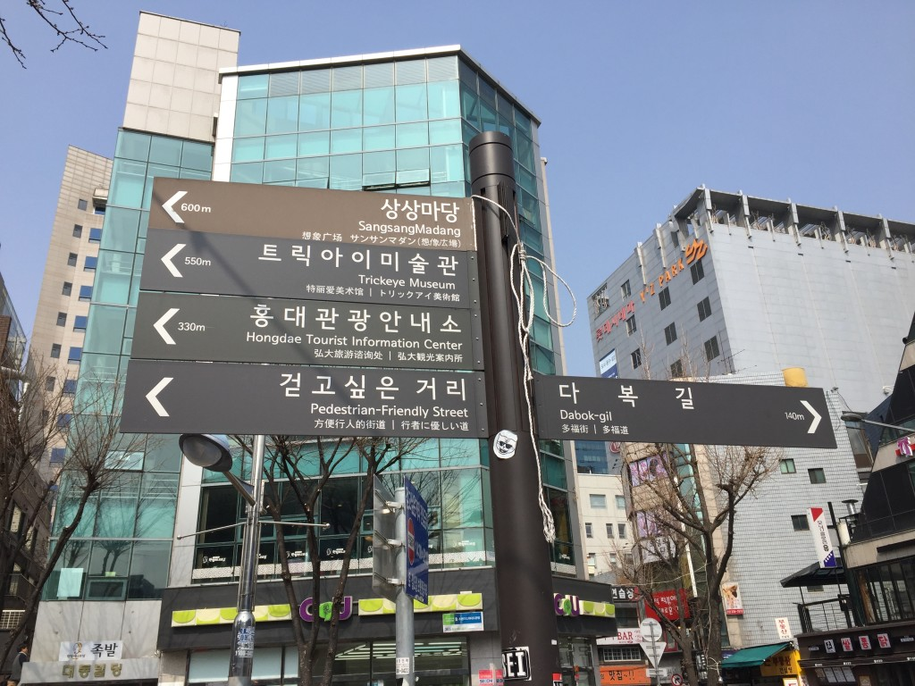 A few points of interest at Hongdae...