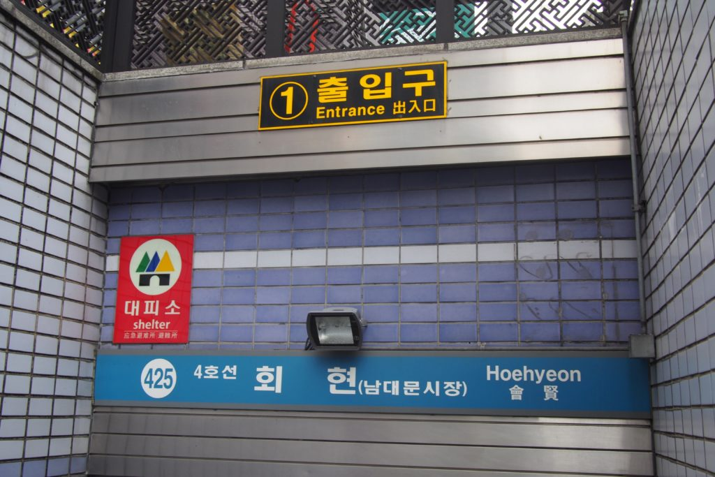 From Hoehyeon subway train station look for entrance/exit #1.