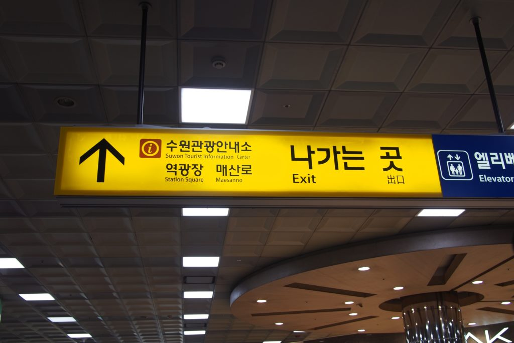 Follow the signs to Suwon Tourists Center...